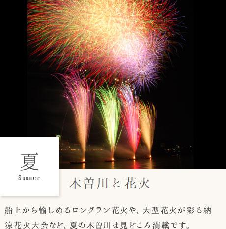 夏 木曽川と花火